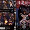 レーベル666作品性魔術調教-新妻快楽儀式 Ⓡ18/xxx