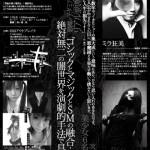 2011.06.06(月)ミラ狂美&shimamalphasアングラSMイベント