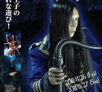台湾公演のリーフレット