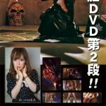 DVD発売日決定のお知らせ
