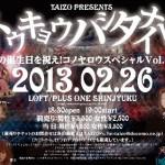 2013.2.26(火)トウキョウハシタナイト