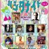 2013.3.23(土)新松戸ハシタナイト