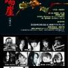 2013.5.14(火) さろんど四谷 端崖