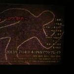 2013.7.4(木) さろんど四谷