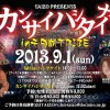 2013.9.1(日)関西ハシタナイト