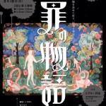 2014.5.18(日)罪の物語