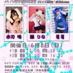 2014.6.8(日)コスプレ緊縛撮影会