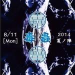 2014.8.11(月)毒蟲~2014 夏ノ陣~