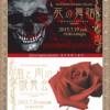 2015・7・19(日)大阪 死の舞踏&20(月祝)血と肉の晩餐会