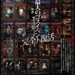 2014.6.14(火)Tokyoダ-クキャッスル