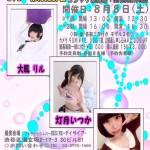 2015・11・14(土)フォトシューティング緊縛撮影会