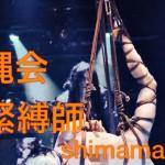 2015・11・7(土)闇縄会