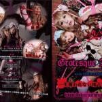 gothic sm 作品rom写真集 報われない地下室の少女達-Ⅼucy-rom
