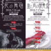 2016・7・16.17(土)死の舞踏:血と肉の晩餐会