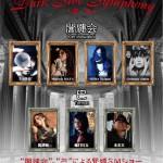 2016・6・19(土)闇縄会主催DARK SIDE SYMPHONY
