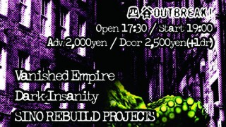 "2017.1.13(金) ""HALL OF CTHULHU"" Vanished Empire企画"