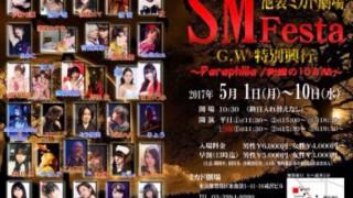 2017・5・3(水)池袋ミカド劇場