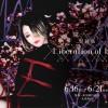 2017・6・16(金)ー21(水)緊縛展 【Liberation of bind】闇縄会