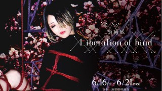 2017・6・16(金)ー21(水)緊縛展 【Liberation of bind】