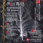 2017・7・22(土)死の舞踏 7th heaven