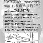 2017・8・20(日)羞恥系緊縛撮影会