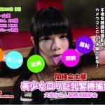 2017・11・26(日)新感覚撮影会 久我かのん公開調教撮影会